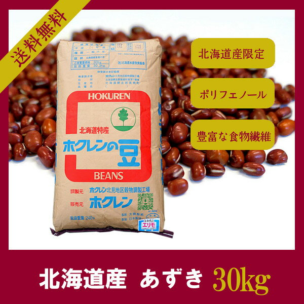 北海道産 小豆 30kg 27年産の国産あずきを送料無料(北海道+400円)