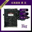 北海道産 黒豆 1kg 新物27年産!北海道産の光黒1格!品質と価格のバランスが良い黒豆を厳選しました!