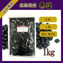 北海道産 黒豆 1kg〔チャック付〕/新物28年産