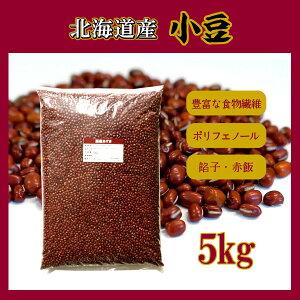 北海道産 小豆 5kg〔チャック付〕/新物入荷29年産 宅配便 チャック付 新物 小豆 あずき 乾燥豆 こわけや