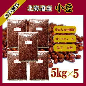 北海道産小豆 5kg×5〔チャック付〕/新物入荷29年産 宅配便 送料無料 チャック付 小豆 あずき 乾燥豆 こわけや