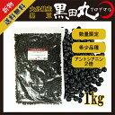 大分県産 黒豆(クロダマル) 1kg〔チャック付〕/数量限定...