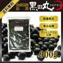 大分県産 黒豆(クロダマル) 900g〔チャック付〕/数量限...