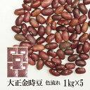 大正金時豆 色流れ 1kg×5〔チャック付〕 宅配便 送料無料 チャック付 いんげん豆 乾燥豆 こわけや