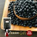 北海道産 黒豆(光黒) 900g〔チャッ