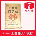 第一糖業 上白糖 D7 30kg【業務用サイズ】【白砂糖】【上白糖】【セブン印】【同梱不可】