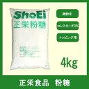 正栄食品 粉糖 4kg【トッピング】【菓子用】