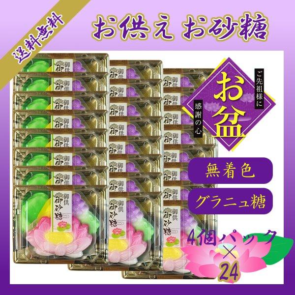 お供えお砂糖 4個パック×24...:kowakeya:10001128
