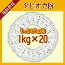 タピオカ粉 1kg×20袋