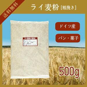 ライ麦粉[粗挽き] 500g〔チャック付〕 メール便 送料無料 チャック付 粗挽き ドイツ産 ビスコッティ 塩パン カンパーニュ グルテンフリー 食物繊維 こわけや