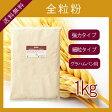 全粒粉 1kg ≪ジップ付≫ メール便で送料無料!初心者にも扱いやすい細粒化したパン用の全粒粉です!
