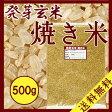 焼き米 500g【メール便で送料無料】【発芽玄米】