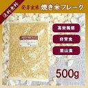 発芽玄米焼き米フレーク 500g〔チャック付〕 メール便 送料無料 チャック付 国産 大分
