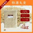 特選丸麦 1kg ※もち麦とうるち麦混合