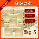 特選丸麦 5kg×5〔チャック付〕 ※もち麦とうるち麦混合