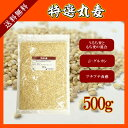 特選丸麦 500g〔チャック付〕 ※もち麦とうるち麦混合