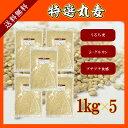 特選丸麦 1kg×5〔チャック付〕/国産