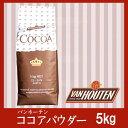 バンホーテンココアパウダー 5kg 宅配便 送料無料 オランダ産 砂糖不使用 香料不使用