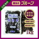 種抜きプルーン 1kg/保存料無添加