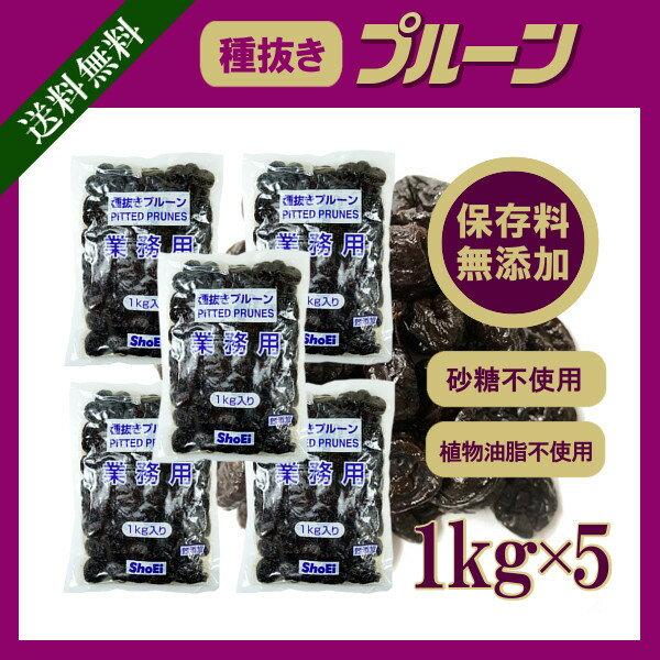 種抜きプルーン 1kg×5袋/保存料無添加 送料無料 砂糖不使用 オイル不使用 業務用 カリフォルニア 高品質 ドライプルーン 肉厚 こわけや
