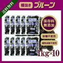 種抜きプルーン 1kg×10袋/保存料無添加