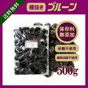 種抜きプルーン 500g〔チャック付〕/保存料無添加 送料無料 砂糖不使用 オイル不使用