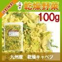 乾燥キャベツ100g〔チャック付〕/九州産 乾燥野菜 きゃべつ