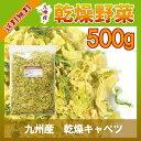 乾燥キャベツ500g〔チャック付〕/九州産 乾燥野菜 きゃべつ