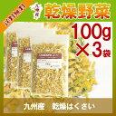 乾燥はくさい100g×3〔チャック付〕/九州産 乾燥野菜 白菜