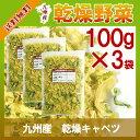 乾燥キャベツ100g×3〔チャック付〕/九州産 乾燥野菜 きゃべつ