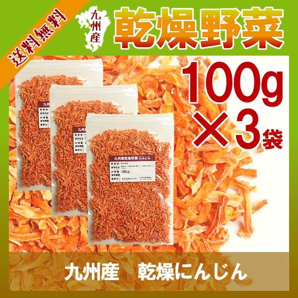 乾燥にんじん 100g×3〔チャック付〕/九州産...の商品画像