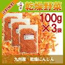 乾燥にんじん 100g×3〔チャック付〕/九州産 乾燥野菜 人参