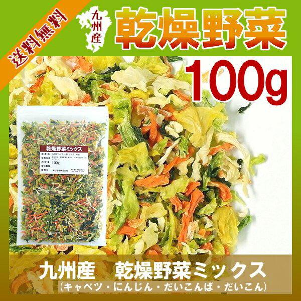 九州産 乾燥野菜ミックス 100g