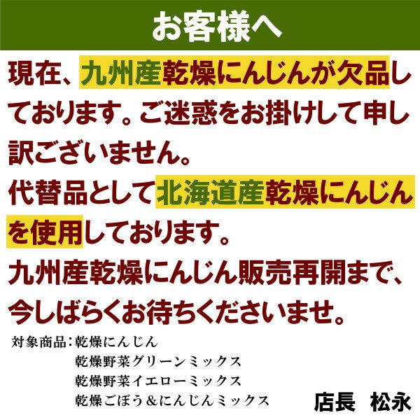 乾燥にんじん 100g×3〔チャック付〕/九州...の紹介画像3