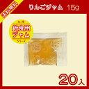 りんごジャム 15g×20袋