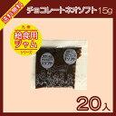 チョコレートネオソフト 15g×20袋 メール便 送料無料 ジャム コンフィチュール 九州
