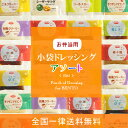 《お弁当用》小袋ドレッシングアソート/9種類×2袋(18袋入) メール便 送料無料 小袋