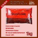 クーベルチュールチョコレートフレーク〔ミルク〕 1kg【カカオ40%】