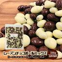 【おすそ分け付!】\半額!/レーズンチョコボールミックス[チョコ&ヨーグルト]500gラッキーシール