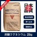炭酸マグネシウム 25kg/日本品質の食品添加物