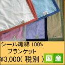 こうやブランケット シール織 綿毛布 ≪これcolor毛布≫ ハーフサイズ ひざ掛け 日本製 製造元直販 毛羽部分綿100% 10P28Sep16