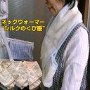 ネックウォーマ シルク 訳あり 日本製 あったかグッズ 保湿 あす楽 くび暖 ナイトウェア こうやブランケット シール織 日本製 製造元直販 ポイント消化