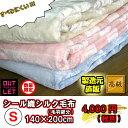 【訳あり】シール織 シルク毛布 すべりにくい毛布 シングルサイズ 日本製 製造元直販