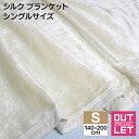 シルク毛布 日本製 訳あり シングル 肌に優しい 毛玉になりにくい 140×200cm 毛布 薄手 軽量 シール織 こうやブランケット あす楽