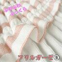 ガーゼケット 日本製 フリル ガーゼ のびる毛布 あす楽 シングルサイズ 数量限定