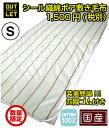 【訳あり】シール織 綿ボア敷き毛布 ストライプ柄 シングル こうやブランケット 日本製 製造元直販 綿 10P28Sep16
