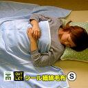 綿毛布 シングル 訳あり 日本製 こうやブランケット あす楽 製造元直販 快眠