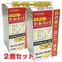 【第3類医薬品 】クレマエースEXP 270錠×2個【RCP】【コンビニ受取対応商品】