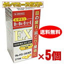 【第3類医薬品 】クレマエースEXP 270錠×5個【RCP】【コンビニ受取対応商品】