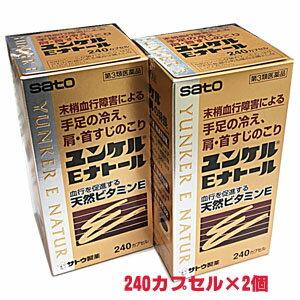 ユンケルEナトール 240カプセル×2個 【第3類医薬品】 天然ビタミンE製剤 【RCP】【コンビニ受取対応商品】